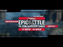 EpicBattle : TheBIock / Т— 54 облегчённый (конкурс: 24.07.17