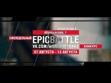 EpicBattle : ABDULLA1999_1 / VK 45.02 (P) Ausf. B (конкурс: