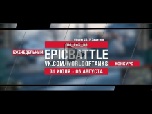 EpicBattle : Old_FoX_55 / Объект 252У Защитник (конкурс: 31.