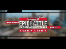 EpicBattle : Kostyanich_87 / Cromwell B (конкурс: 07.08.17— 1