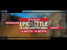 EpicBattle : Edvin_van_klif / T30 (конкурс: 14.08.17— 20.08.1