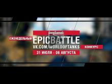 EpicBattle : SergSamoil / WZ— 111 (конкурс: 31.07.17— 06.08.1