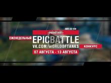 EpicBattle : palad1n91 / AMX 50 100 (конкурс: 07.08.17— 13.08