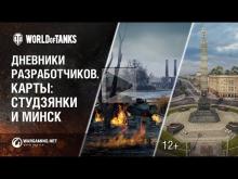 Дневники разработчиков. Карты: «Студзянки» и «Минск»