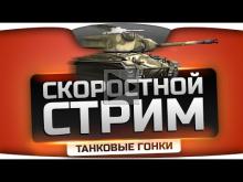 "Хардкорный Стрим по "" Танковым Гонкам""! ЭРОН ДОН ДОН на M24"