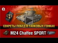Тактика победы в Танковых Гонках. Видео №2.