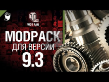 ModPack для 9.3 версии World of Tanks от WoT Fan