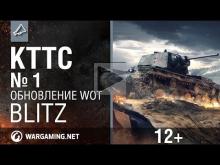 КТТС #1. Обновление 1.3 [World of Tanks Blitz]