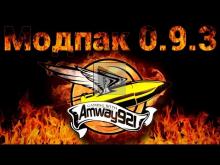 Amway921 Модпак 0.9.3