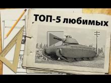 ТОП— 5 — любимые танки