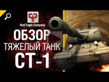 Тяжелый танк СТ— 1 — обзор от Red Eagle Company [World of Tan