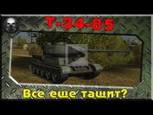 Т— 34— 85 — Все еще тащит?