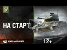 "Шоу— трансляция ""На старт!"" 29 сентября 2014"