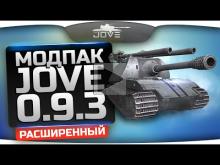 Расширенный Модпак Джова к патчу 0.9.3. Лучшие моды
