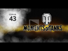 Moments of tanks #43: Скалолазы. Мультик про танки.