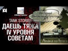 Tank Stories — Даёшь тяжа IV уровня советам! — от A3Motion