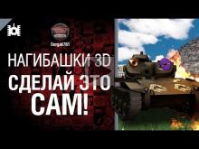 Нагибашки 3D — Сделай это сам! — от Dergak761