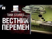 Tank Stories — Вестник перемен — от A3Motion