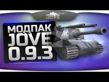 Модпак Джова к патчу 0.9.3. Лучшая сборка модов World Of Tanks.