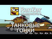 Танкомульт: Танковые Гонки. Рандомные Зарисовки.
