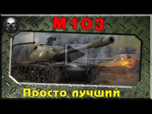 M103 — Просто лучший!