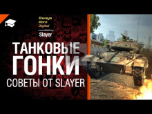 Танковые гонки — советы от Slayer [World of Tanks]