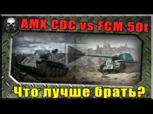 AMX Chasseur de chars или FCM 50t — Что лучше брать?