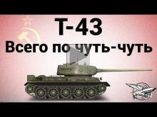 Т— 43 — Всего по чуть— чуть