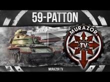 59 Patton: Смесь булльдога с носорогом