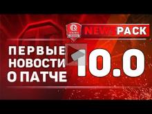 Первые новости о патче 10.0