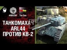 ARL 44 против КВ— 2 — Танкомахач №32 — от ARBUZNY и TheGUN