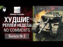 Худшие Реплеи Недели — No Comments — №3 — от A3Motion