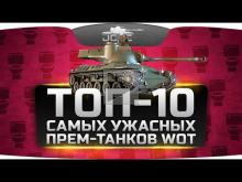 ТОП— 10 Самых Ужасных Прем— Танков в World Of Tanks.