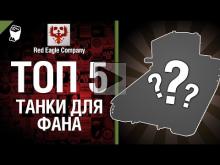 ТОП 5 танков для фана — Выпуск №12 — от Red Eagle Company