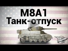 M8A1 — Танк— отпуск — Гайд
