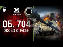 Объект 704 — Особо опасен №36 — от RAKAFOB [World of Tanks]