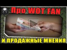 Про WOT FAN, а также про продажных и карманных ВОДоделов Wo