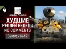 Худшие Реплеи Недели — No Comments №47 — от A3Motion [World