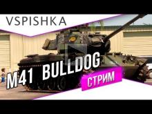 M41 Bulldog 3 Отметки на Ствол в 15:30