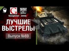 Лучшие выстрелы №69 — от Gooogleman и Johniq [World of Tanks