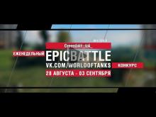 EpicBattle : GreenDAY_UA_ / Strv 103— 0
