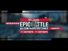 EpicBattle : MHe_Cky4Ho_ / T49 (конкурс: 11.09.17— 17.09.17)