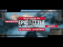 EpicBattle : DryrA9I_StoroNa_dna / Т— 54 (конкурс: 04.09.17— 1