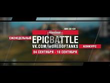 EpicBattle : lifestlear / AMX 50 120 (конкурс: 04.09.17— 10.0