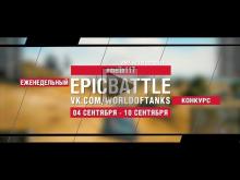 EpicBattle : emelin117 / AMX 30 1er prototype (конкурс: 04.0