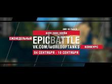 EpicBattle : acta_non_verba / AMX 50 Foch B (конкурс: 04.09