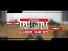 EpicBattle : IIkPaCaBaII / M48A1 Patton (конкурс: 28.08.17—
