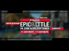 EpicBattle : EnemyRaSh / Black Prince (конкурс: 11.09.17— 17.