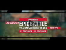 EpicBattle : Therenchess / T20 (конкурс: 11.09.17— 17.09.17)