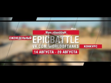 EpicBattle : _Mou_rOcnODuH_ / Maus (конкурс: 14.08.17— 20.08.